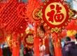 春节福字为什么倒贴