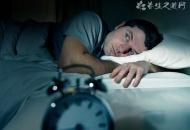 睡眠质量差原因