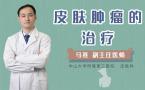 皮肤肿瘤的治疗
