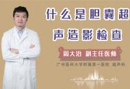 什么是胆囊超声造影检查