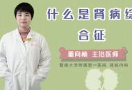 什么是肾病综合征