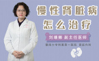 慢性肾脏病怎么治疗