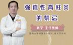 强直性脊柱炎的禁忌