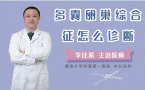 多囊卵巢综合征怎么诊断