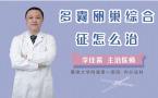 多囊卵巢综合征怎么治
