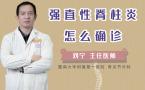 强直性脊柱炎怎么确诊