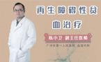 再生障碍性贫血治疗
