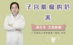 子宫肌瘤的危害