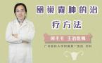 卵巢囊肿的治疗方法