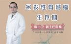 多发性骨髓瘤生存期