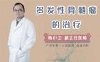 多发性骨髓瘤的治疗