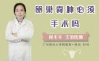 卵巢囊肿必须手术吗
