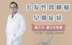 多发性骨髓瘤早期症状