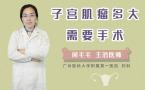 子宫肌瘤多大需要手术