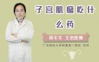 子宫肌瘤吃什么药