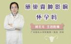 卵巢囊肿影响怀孕吗