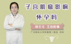 子宫肌瘤影响怀孕吗