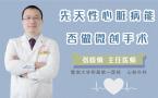 先天性心脏病能否做微创手术