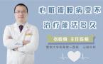 心脏瓣膜病变不治疗能活多久