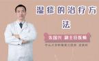 湿疹的治疗方法
