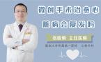 微创手术治愈心脏病会复发吗