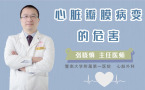 心脏瓣膜病变的危害