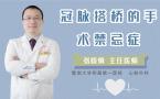 冠脉搭桥的手术禁忌症