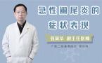 急性阑尾炎的症状表现