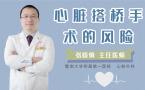 心脏搭桥手术的风险