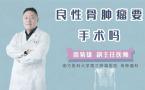 良性骨肿瘤要手术吗