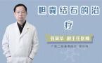 胆囊结石的治疗