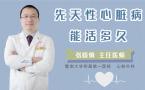 先天性心脏病能活多久