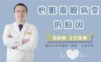 心脏瓣膜病变的澳门葡京网上娱乐平台