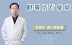 胆囊结石症状