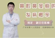 鼻腔鼻窦癌的发病概率