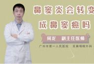 鼻窦炎会转变成鼻窦癌吗