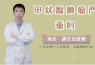 甲状腺肿瘤严重吗