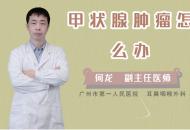 甲状腺肿瘤怎么办