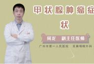 甲状腺肿瘤症状