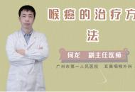 喉癌的治疗方法