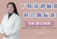下肢深静脉血栓诊断标准