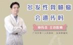 多�l性骨髓瘤���z���