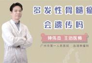 多发性骨髓瘤会遗传吗