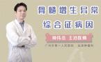 骨髓增生��常�C合征病因