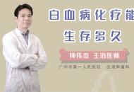 白血病化疗能生存多久