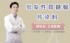 多发性骨髓瘤传染吗