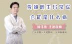 骨髓增生��常�C合征是什么病