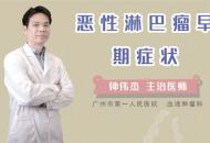 恶性淋巴瘤早期症状
