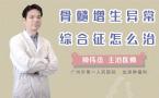 骨髓增生��常�C合征怎么治
