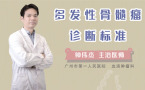 多�l性骨髓瘤�\����
